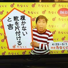 今週の #たなくじ  あ思い当たる靴ばかり by daisuke.t23