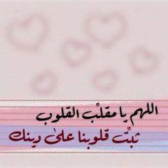 Ayman Heykal - اللهم يا مقلب القلوب ثبت قلبي على دينك