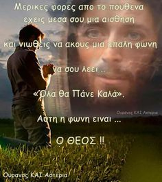 Πίστη! Greek Quotes, Wise Quotes, Inspirational Quotes, Walk By Faith, Faith In God, Perfect Word, God Prayer, Spiritual Path, God Loves You