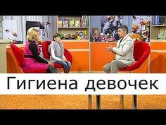 Гигиена девочек - Школа доктора Комаровского - YouTube