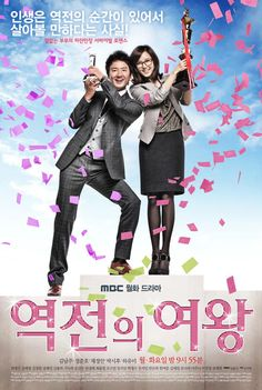 Queen of Reversals 역전의 여왕 #2010 #tv #drama #series