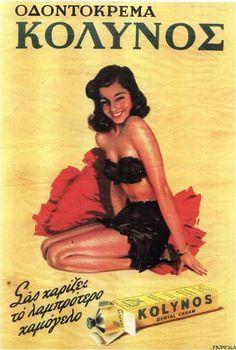 Οδοντόκρεμα ΚΟΛΥΝΟΣ - Vintage Greek ads - Παλιες ελληνικες διαφημισεις