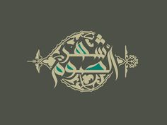 Arabic Calligraphy by Ahmed Alhaj20