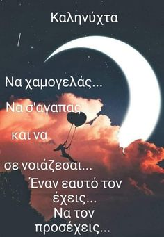 Funny Greek Quotes, Good Night, Letters, Attitude, Gifs, Photography, Have A Good Night, Nighty Night, Photograph
