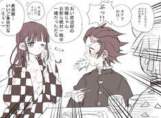Cute Anime Pics, Cute Anime Couples, Anime Sexy, Wattpad, Slayer Meme, Dragon Slayer, Anime Demon, Anime Ships, Kawaii Anime