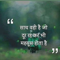 Ji jaana u Desi Quotes, Hindi Quotes On Life, Soul Quotes, Motivational Quotes For Life, Life Quotes, Love Story Quotes, Message For Husband, Inspirational Quotes Wallpapers, Gandhi Quotes