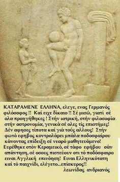 ΤΑ ΠΑΝΤΑ ΜΑΡΤΥΡΟΥΝ Ε Λ Λ Α Δ Α Journey Quotes, Me Quotes, Macedonia Greece, Greece Photography, Greek History, Greek Culture, Unique Quotes, Football Is Life, Alexander The Great