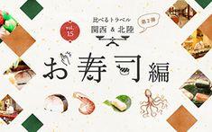 比べるトラベル関西&北陸 第2弾「お寿司編」