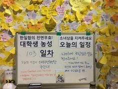 일본 대사관 앞 땅 바닥위에서 소녀상을 지키는 대학생들, 추위에도 아랑곳 하지 않았다 | 코리일보 | CoreeILBO