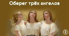 Оберег трёх ангелов