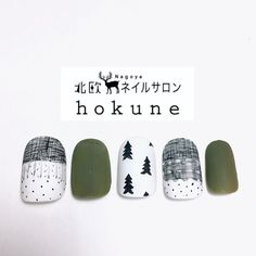 Train as a nail artist for Christmas and get hot orders right after training! In 2020 with a new profession! Christmas Nail Polish, Xmas Nails, Christmas Nail Art, Nail Technician Courses, Nail Art Courses, Japan Nail, Nail Drawing, Nail Pops, School Nails