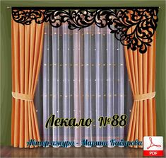 Фотография Curtain Styles, Curtain Designs, Cute Curtains, Cad File, Hgtv, Decoration, Metal Art, Couture, Color Inspiration