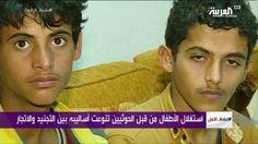 🔹 شاهد.. كيف يتعامل حرس الحدود مع أطفال اليمن الفارين من تجنيد الحوثي 🔹 #أطفال #حرس_الحدود