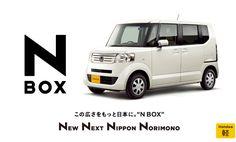 Hello, small world! この広さをもっと日本に。 N BOX NEW NEXT NIPPON NORIMONO
