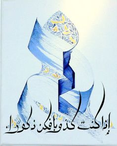 Jacques LOMBARD . Calligraphie Arabe ,If you lie a lot always remember God