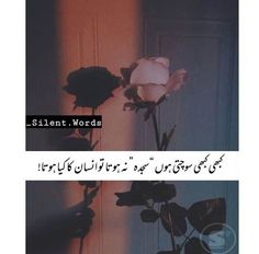 One Line Quotes, Love Song Quotes, Poetry Quotes In Urdu, Best Urdu Poetry Images, Love Poetry Urdu, Girly Quotes, Sad Quotes, Qoutes, Quotations