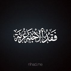 فقد الأحبة غربة Arabic Tattoo Quotes, Arabic Calligraphy, Arabic Calligraphy Art