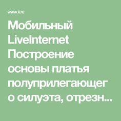 Мобильный LiveInternet Построение основы платья полуприлегающего силуэта, отрезного по линии талии, спинка разрезная, перед с центральной застежкой доверху   iFlamingFox - Дневник iFlamingFox  