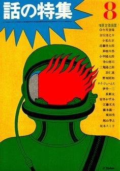Tadanori Yokoo Illustration  Cover of a Japanese magazine, Collection of Stories, published by Nihon-Sha.