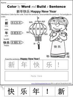 Chinese New Year: Mandarin Literacy Printables