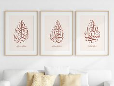 Calligraphy Print, Islamic Calligraphy, Patience, Ayatul Kursi, Islamic Posters, Bohemian Bedroom Decor, Islamic Wall Art, Ramadan Decorations, White Paper