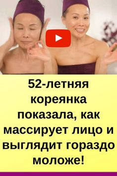 Facial Massage, Spa Massage, Massage Therapy, Face Exercises, Face Yoga, Ideal Body, Flawless Skin, Diy Skin Care, Beauty Hacks