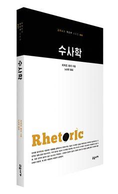 첫단추 시리즈 003 수사학 Rhetoric