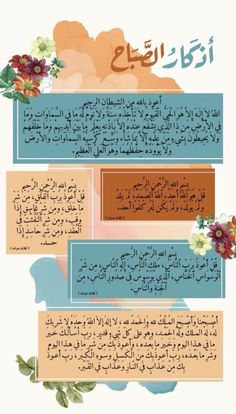 Quran Quotes Inspirational, Quran Quotes Love, Beautiful Islamic Quotes, Beautiful Arabic Words, Arabic Quotes, Hadith Quotes, Love Quotes Photos, Cover Photo Quotes, Iphone Wallpaper Quotes Love