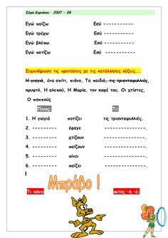 School Worksheets, Grammar Worksheets, Learn Greek, Greek Language, School Themes, School Hacks, Back To School, Study, Teaching