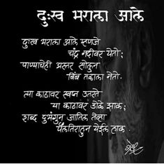 Poem Quotes, Life Quotes, Marathi Poems, Marathi Calligraphy, Marathi Status, Affirmation Quotes, Quote Wall, Affirmations, Poetry