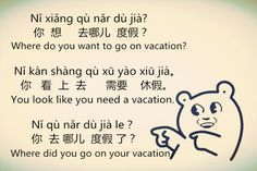 Chinese Sentences, Chinese Phrases, Chinese Words, Basic Chinese, Learn Chinese, Chinese English, Mandarin Lessons, Learn Mandarin, French Language Learning