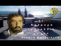 Cognates, Greek Alphabet, Greek Music, Best Songs, English Language, My Music, 1, Youtube, Opera