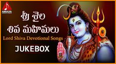 Srisaila Shiva Mahimalu   Telugu Devotional Songs   Amulya Audios And Vi...