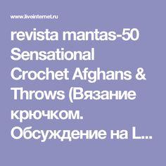 revista mantas-50 Sensational Crochet Afghans & Throws (Вязание крючком. Обсуждение на LiveInternet - Российский Сервис Онлайн-Дневников