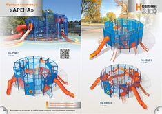 Playground, Arch, Camping, Space, Interior, Design, Urban Design, Parks, Campsite