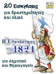 20Εισηγήσεις με δραστηριότητες, σχετικές με την Ελληνική Επανάσταση του 1821 Κάποιες είναι κατάλληλες και για το νηπιαγωγείο Ψάχνοντας στο διαδίκτυο για υλικό, σχετικά με την Ελληνική Επανάσταση του 1821, βρήκαμε πάρα πολλά πράγματα. Μετά από μελέτη του ποικίλου διαθέσιμου υλικού, κάναμε μια επιλογή και καταλήξαμε στις 20 πιο κάτω εισηγήσεις.Περιλαμβάνει […] Spring Activities, Learning Activities, Teaching Resources, Learn Greek, Kai, Greek Warrior, Greek Language, Teachers Corner, Greek Culture