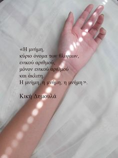 Η μνήμη. Speak Quotes, Wisdom Quotes, Quotes To Live By, Me Quotes, Simple Words, Great Words, Miss You Dad, Unspoken Words, Something To Remember