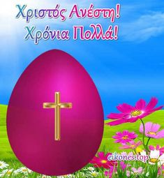 Good Morning Gif, Easter, Chart, Easter Activities