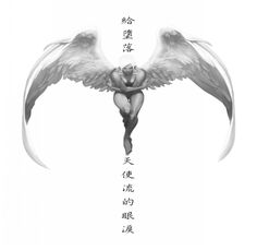 Cool grey female angel woman and vertical line chinese hieroglyphs tattoo design - Tattooimages.biz Cool grey female angel woman and vertical line chinese hieroglyphs tattoo design - Tattooimages. Angel Girl Tattoo, Angel Back Tattoo, Angel Tattoo For Women, Fallen Angel Tattoo, Mermaid Tattoo Designs, Angel Tattoo Designs, Tattoo Sleeve Designs, Flower Tattoo Designs, Music Tattoos