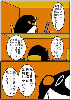 かわいいのに毒舌!世の中の理不尽にズバッと斬り込むペンギンに惚れる 10選 | 笑うメディア クレイジー Anime Comics, Comic Character, Jokes, Cartoon, Manga, Humor, Illustration, Funny, Movie Posters