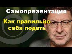 Михаил Лабковский - О самопрезентации. Как правильно себя подать. - YouTube