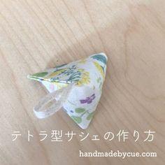 テトラ型サシェの作り方、ハーブの香りに癒されたい | ハンドメイドで楽しく子育て handmadeby.cue