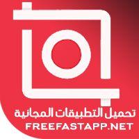 تحميل تطبيق ان شوت Inshot لتحرير الصور و الفيديو بدون علامة مائية Pinterest Logo Vodafone Logo Tech Company Logos
