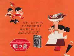 Ajinomoto vintage ads