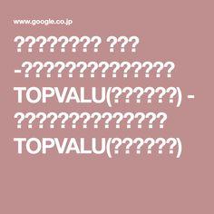 スタイルボックス ワイド -イオンのプライベートブランド TOPVALU(トップバリュ) - イオンのプライベートブランド TOPVALU(トップバリュ)