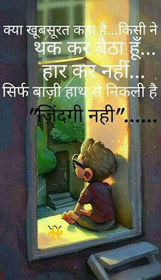 icu ~ 48216443 Pin by Abdul Hakim on Osho hindi quotes in 2020 Osho Hindi Quotes, Hindi Quotes Images, Inspirational Quotes In Hindi, Marathi Quotes, Meaningful Quotes, Funny Quotes In Hindi, Attitude Quotes, Life Quotes, Sad Quotes