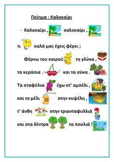 dreamskindergarten Το νηπιαγωγείο που ονειρεύομαι !: Καλοκαίρι, καλοκαίρι, τι καλά μας έχεις φέρει ;