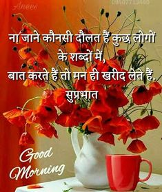 Good Morning Friends Images, Funny Good Morning Images, Good Morning Beautiful Pictures, Latest Good Morning Images, Good Morning Images Flowers, Good Morning Happy Sunday, Good Morning Image Quotes, Good Morning Inspiration, Good Morning Cards