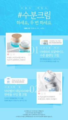 수분크림 구매시 동일 크림 30ml 증정 Banner Design, Layout Design, Web Design, Graphic Design, Korea Design, Promotional Design, Event Page, Cosmetic Packaging, Event Design