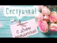 S Dnem Rozhdeniya Sestra Nezhnye Krasivye Pozdravleniya Sestre Youtube S Dnem Rozhdeniya Pozdravitelnye Otkrytki Rozhdenie